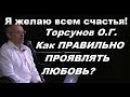 Торсунов О.Г. Как ПРАВИЛЬНО ПРОЯВЛЯТЬ ЛЮБОВЬ?