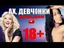 АХ, ДЕВЧОНКИ 2016 русские комедии 2016 novie russkie komedii 2016