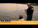 На рыбалку с Сергеем Чудиновым Ловля твичингом на воблеры Akara Mullet и Akara Best Minnow