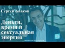 Деньги время и сексуальная энергия Сергей Аваков