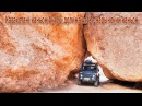 5 репортаж Казахстан - Ак-су, плато Ассы, Чарынский каньон