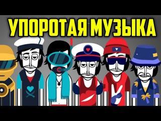 УПОРОТАЯ МУЗЫКА INCREDIBOX - СТРИМ