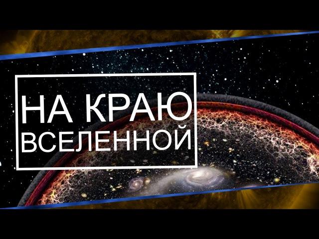 Что происходит на краю Вселенной [PBS Space Time]