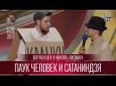 Паук Человек и Сатаниндзя Воробушек и Николь Кидман Летний кубок Лиги Смеха 2017