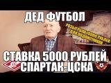ДЕД ФУТБОЛ!!! СПАРТАК-ЦСКА | СТАВКА 5000 РУБЛЕЙ | РОЗЫГРЫШ 1000 РУБЛЕЙ |