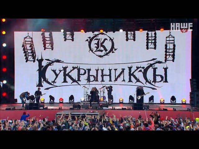 Кукрыниксы - фестиваль «Нашествие» 07.07.2017 г.