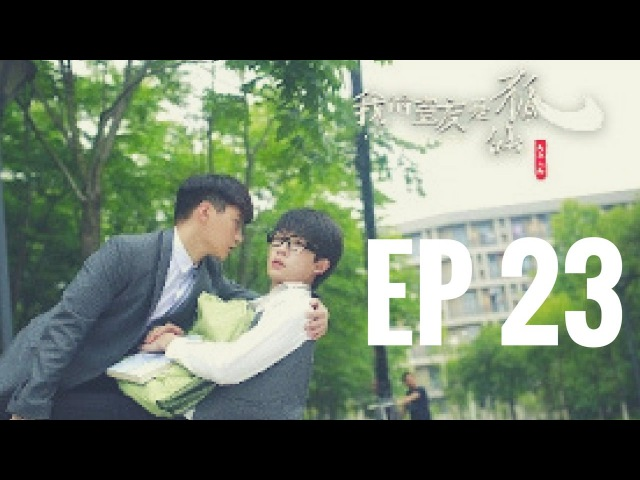 [ Engsub / BL ] My Roommate is a Fairy Fox - Ep 23 / End