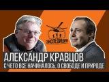 Александр Кравцов. Инновационный бизнес в пищевой отрасли. Принципы управления большим сообществом