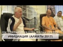 ЕМ Чайтанья Чандра Чаран Прабху - Инициация (Алматы 2017)