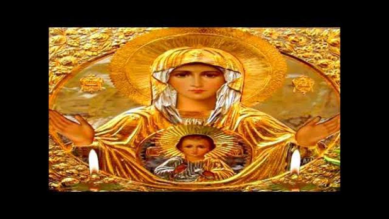 Молитва Пресвятой Богородице. Молитва способна защитить от всех зол, бед и недугов.