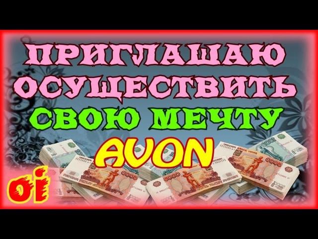Эйвон Россия Приглашаю Всех желающих быть независимыми не от чего и не от кого