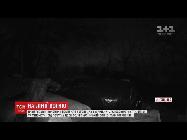 3 ЛИСТОПАДА 2017 р. На фронті ворог у секторі Луганськ спричинив серйозне загострення бойових дій