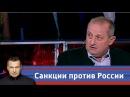 Санкции против России. Воскресный вечер с Владимиром Соловьевым от 18.06.2017