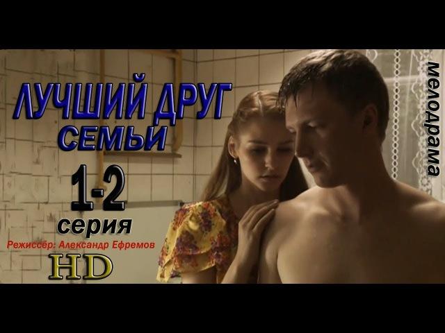 Лучший друг семьи 1-2 серия (2011) HD 720p