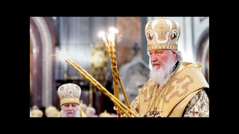 Божественная Литургия. Храм Христа Спасителя 20 11 2017 Патриарх Кирилл
