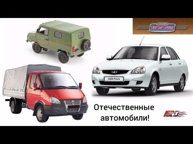 ЛАДА ПРИОРА, ГАЗЕЛЬ (ГАЗ 33021), ЛУАЗ 969