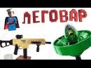 ЛЕГО 2018 наборы The LEGO Ninjago Movie Игра Обзор Самоделки Лего Магазин видео для детей