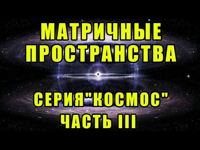 Матричные пространства. Серия Космос. Часть III vfnhbxyst ghjcnhfycndf. cthbz rjcvjc. xfcnm iii