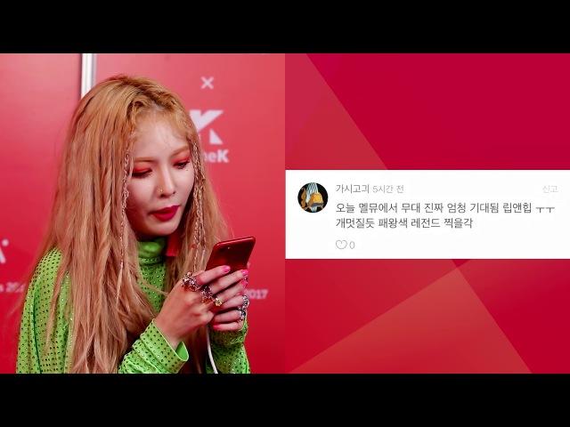 [Melon Music Awards 2017(멜론뮤직어워드)] Thank you for cheering HyunA! (현아를 응원해줘서 고마워!)