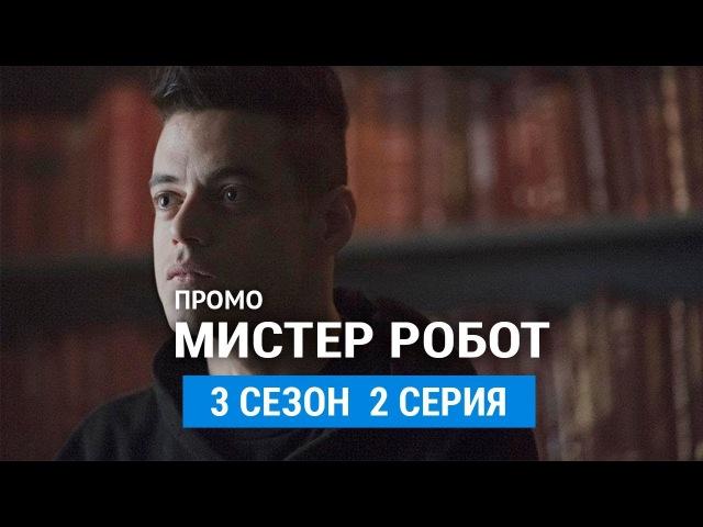 Мистер Робот 3 сезон 2 серия Русское промо