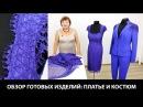 Женский костюм с кружевной отделкой и кружевное платье Комплект одежды из брюк