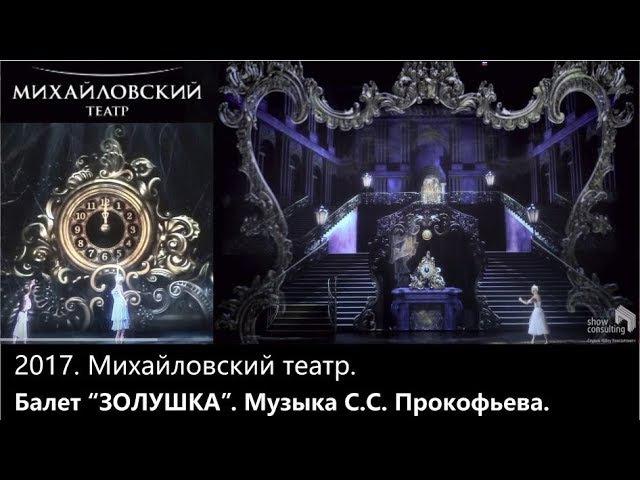 2017. Золушка. Михайловский театр.
