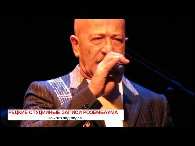 Лиговка Александр Розембаум