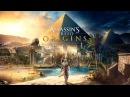 Assassin's Creed Origins Второй с половиной запуск 1