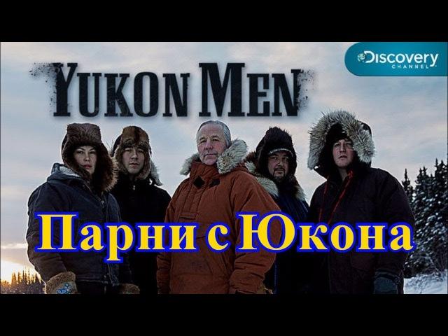 Парни с Юкона 6 сезон 5 серия Discovery 2017