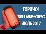 ТОП 5 - ХИТ ПРОДАЖ 2018 - ЛУЧШЕЕ НА АЛИЭКСПРЕСС / TOP 5 - BESTSELLER 2018 - BEST ALIEXPRESS