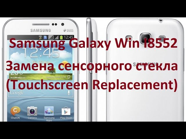 Samsung Galaxy Win I8552 Замена сенсорного стекла (Touchscreen Replacement)