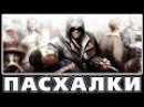Пасхалки в Assassin's Creed 2 [Easter Eggs]