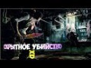 Скрытые убийства ыыы!!XD часть-1