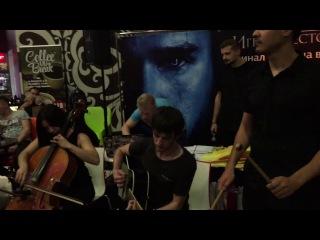 Музыка из фильма Игра престолов, Уфа, Киномакс 28.08.2017