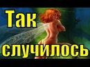 Песня Так случилось Вячеслав Анисимов красивые песни о любви для души клипы шансон про любовь хиты