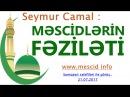 MƏSCİDLƏRİN FƏZİLƏTİ Seymur Camal