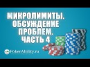 Покер обучение Микролимиты Обсуждение проблем Часть 4