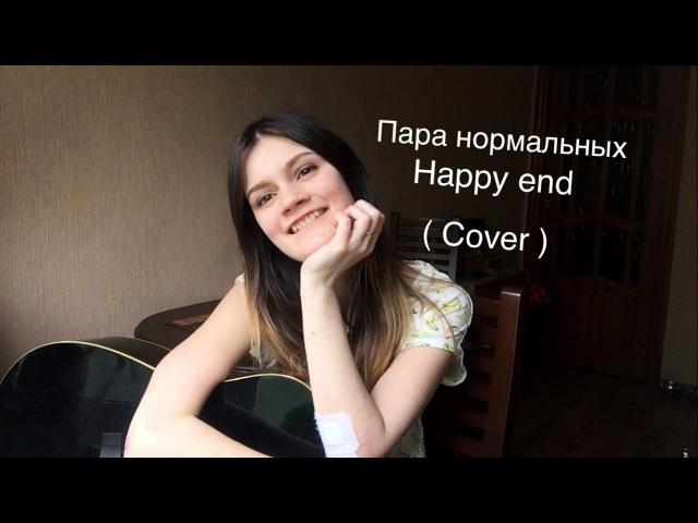 Пара нормальных - Happy end ( Cover )