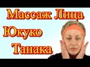 Японский Массаж Лица в Домашних Условиях Омолаживающий Массаж Лица Асахи от Юкуко Танака Видео