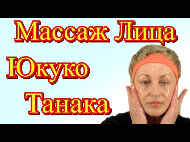 Японский Массаж Лица в Домашних Условиях – Омолаживающий Массаж Лица Асахи от Юкуко Танака Видео