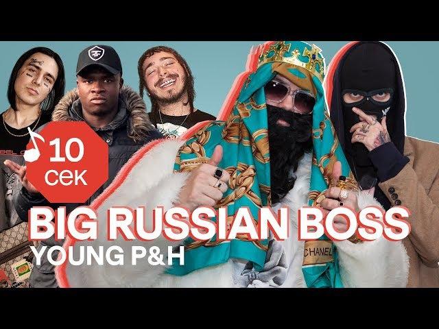 Узнать за 10 секунд BIG RUSSIAN BOSS и YOUNG P H угадывают хиты Face Serebro ЛСП и еще 32 трека