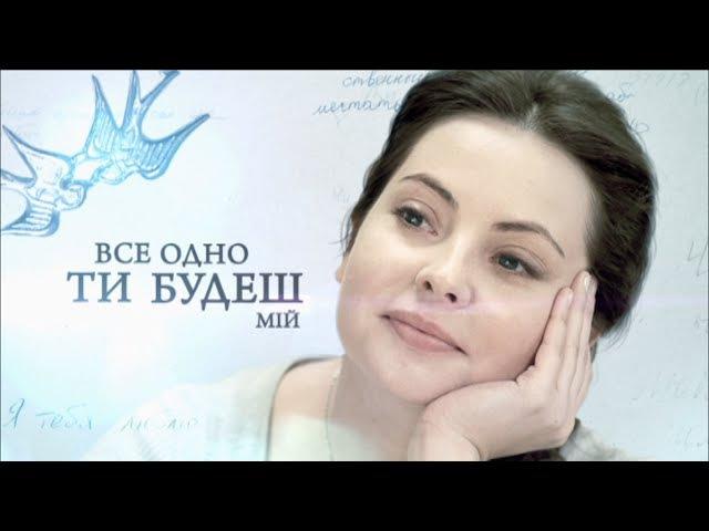 Лучшие видео youtube на сайте main-host.ru Все одно ти будеш мій. Серія 1