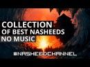 Best Arabic Nasheed Collection 2016 اروع و أقوى الاناشيد الاسلامية بدون