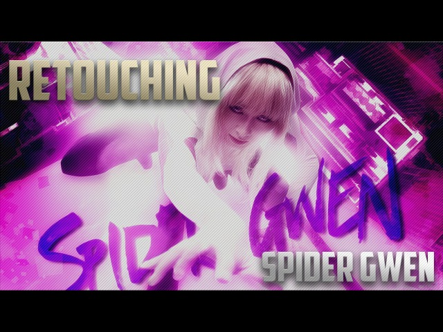 [Retouching] Spider Gwen | Обработка фотографии №30 | Speed edit