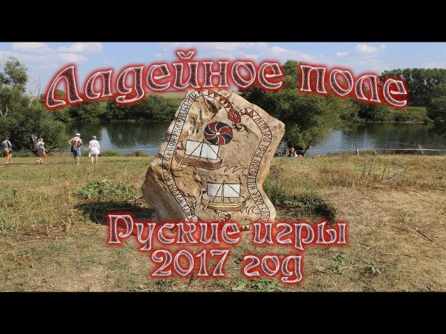 Ладейное поле 2017. Русские игры