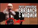 Питер Динклэйдж связался с МАФИЕЙ (RUS VO)