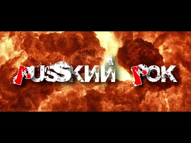 Легенды Русского Рока - Клипы 90-х (часть 2)