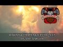 Обзор трибун.Фанаты Спартака в Туле 2017. Арсенал - Спартак 0:1