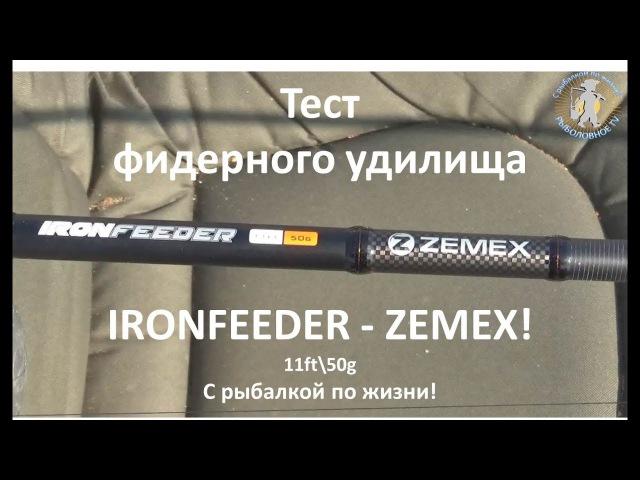 Тестирование фидерного удилища IRONFEEDER ZEMEX 11ft\50g. С рыбалкой по жизни!