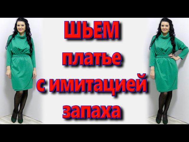 Как сшить платье с защипами? юбка с имитацией запаха своими руками без выкройки